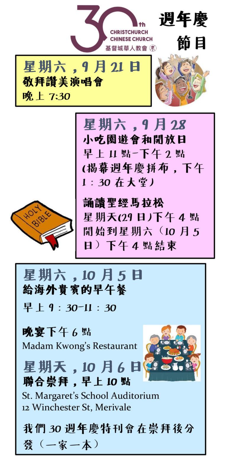 基督城華人教會30周年節目